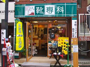 【閉店】靴専科 下北沢店