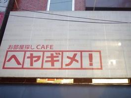 ヘヤギメ!下北沢店
