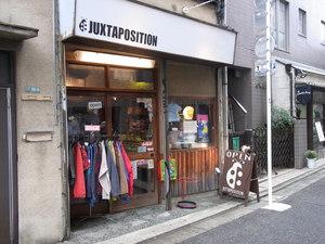 【閉店】JUXTAPOSITION