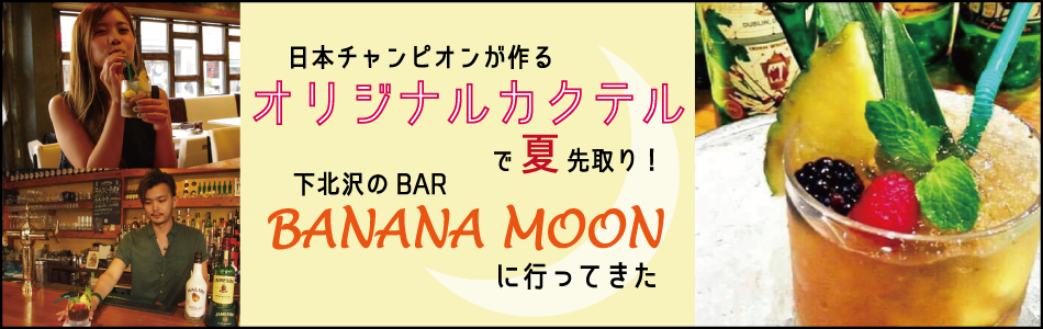 bananaバナー