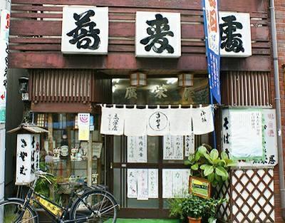 蕎麦処 広栄屋