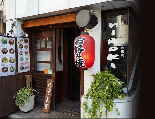 広島のお好み焼 鉄板焼 HIROKI 下北沢店