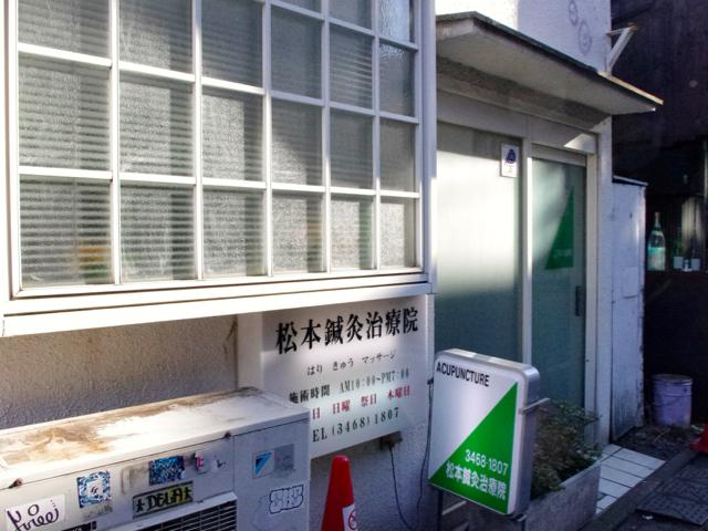 松本鍼灸療院