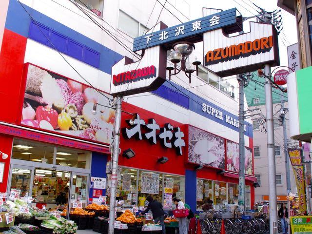 オオゼキ 下北沢店