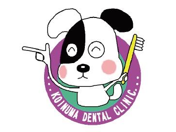 こいぬま歯科医院