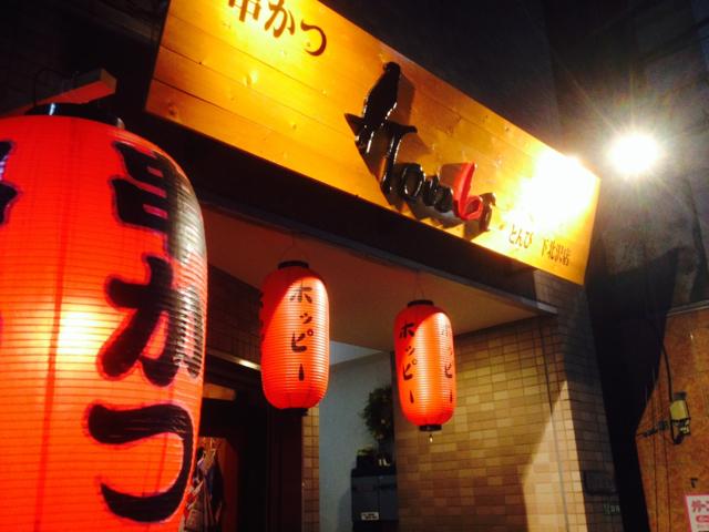 串かつ Tonbi
