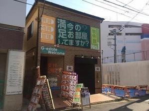 株式会社ジーエステート(不動産) / iPhone修理ラウンジ 下北沢店