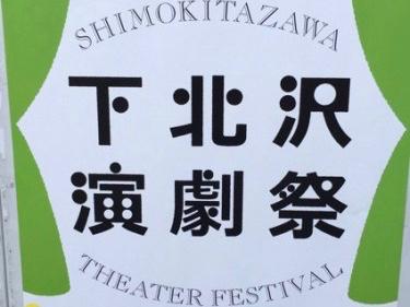 下北沢演劇祭