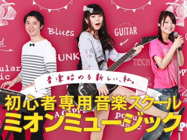 ミオンミュージックスクール 下北沢教室