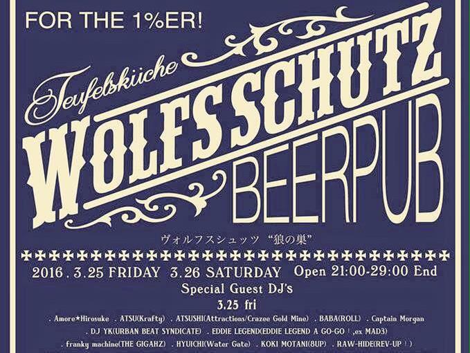 """【DJパーティ】WOLFSSCHUTZ""""狼の巣"""" 3rdAnniversaryParty"""
