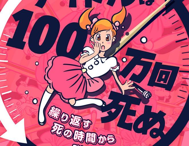 3月24日 下北沢に新名所誕生!アジトオブスクラップ下北沢ナゾビル!