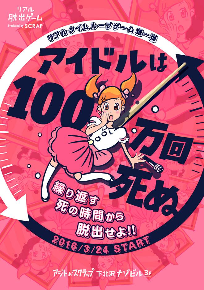 idol100man_reald