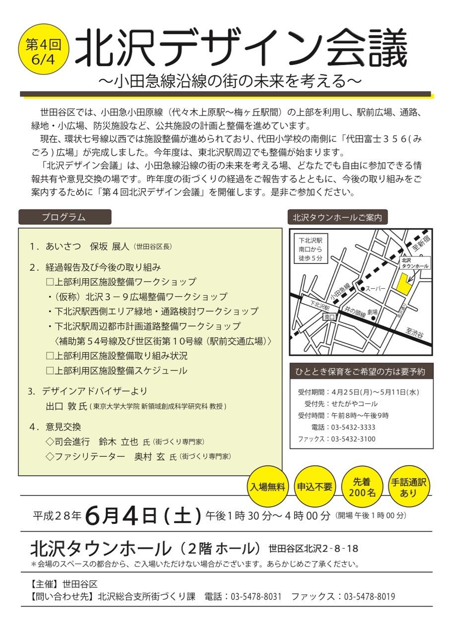 160425-dezain-kaigi4