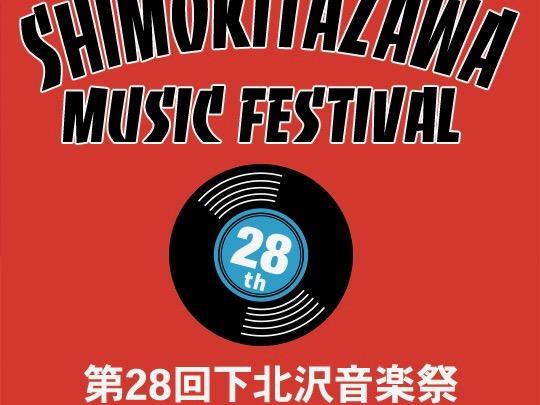 第28回 下北沢音楽祭