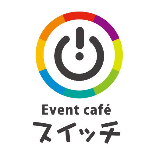 Event café スイッチ