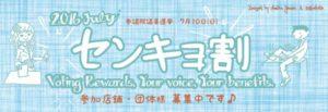 cropped-top_bosyuchu-header2