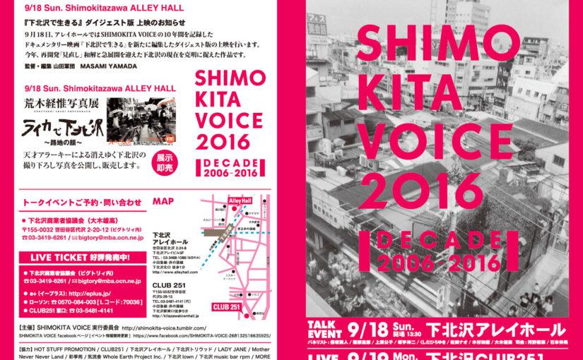 SHIMOKITA VOICE2016