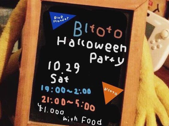 ブルトトHalloween Party