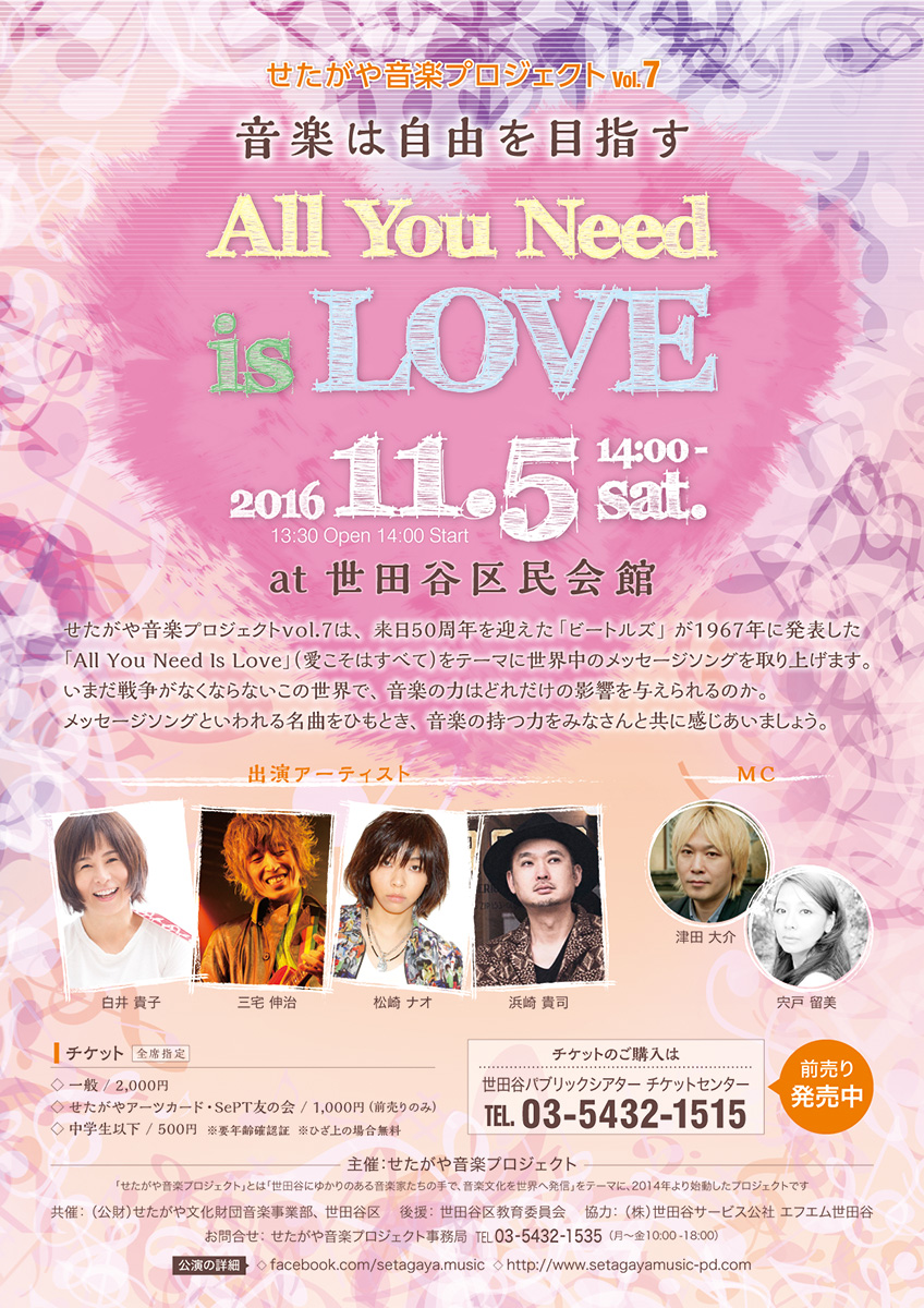 all_you_need_is_love_a4-01
