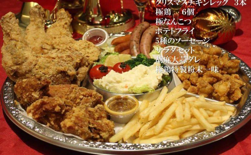 【NEWS】極鶏.bar のクリスマスプレート!!