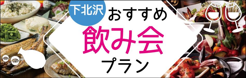 下北沢のおすすめ飲み会プラン