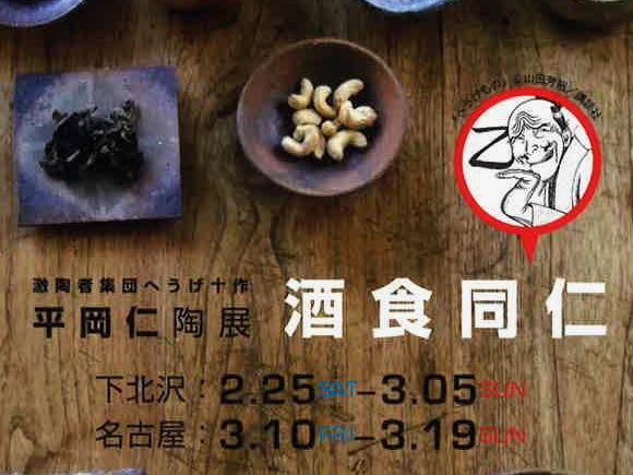 激陶者集団へうげ十作 平岡仁 酒食同仁