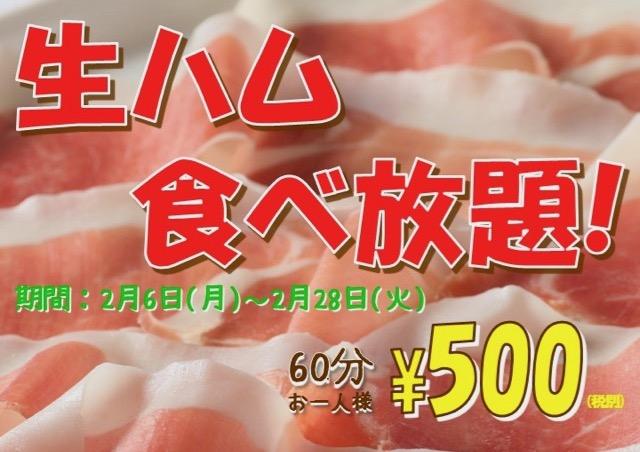 【500円】生ハム食べ放題!PAPA KARA