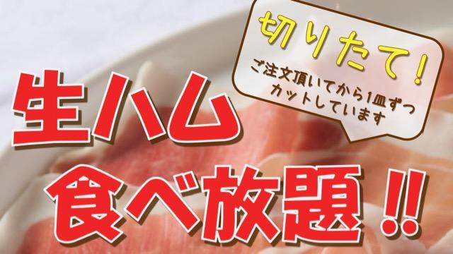 切たて生ハムが500円で食べ放題!PAPA KARA