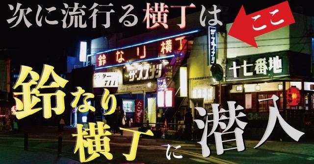 【取材】次に流行る横丁はココ!? 下北沢 鈴なり横丁に潜入!