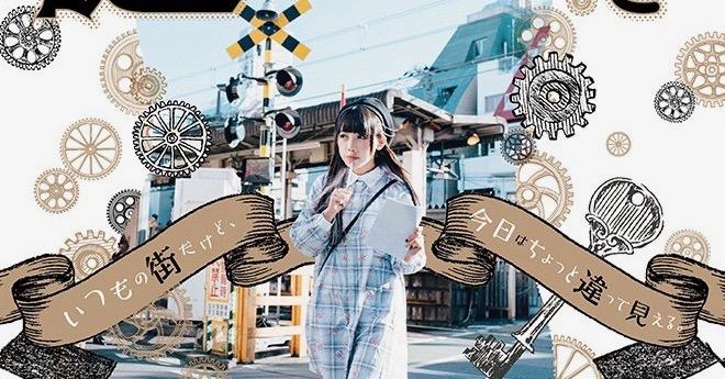 【NEWS】下北沢の街を舞台にしたナゾトキ街歩きゲーム 「下北沢謎解き街歩き」を開催!