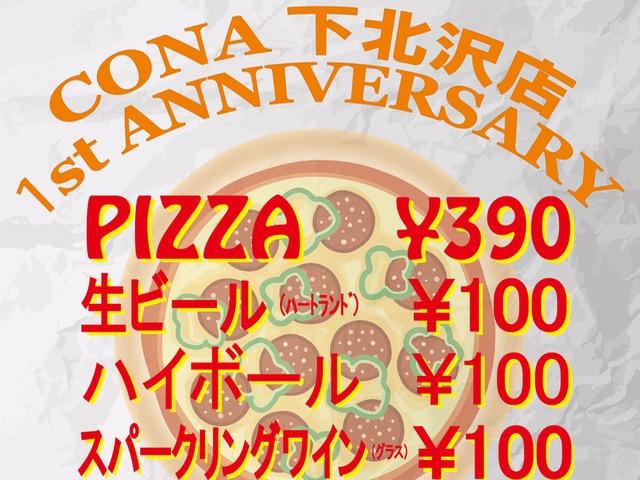 【ピッツァが390円!!】1st ANNIVERSARY CONA 下北沢店