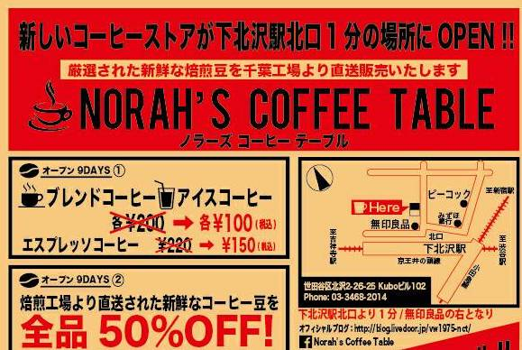 【NEW OPEN】NORAH'S COFFEE TABLE