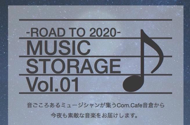 -ROAD TO 2020- MUSIC STORAGE Vol.1