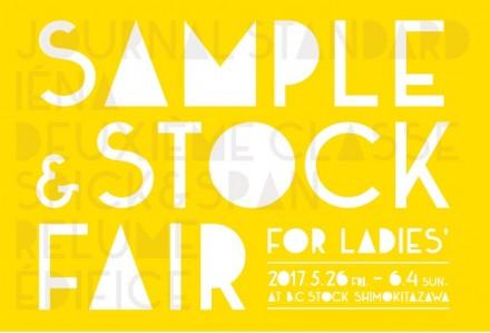 SAMPLE&STOCK FAIR!B.C STOCK 下北沢店