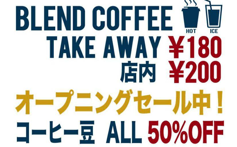 【5/31までコーヒー豆半額】NORAH'S COFFEE TABLE