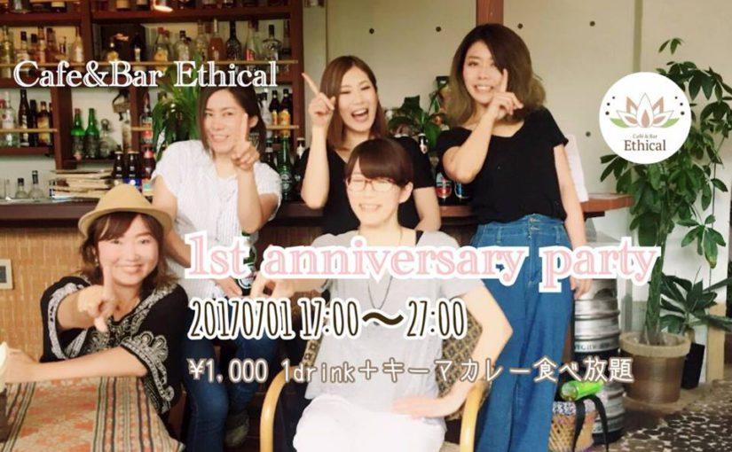 Ethical 1周年記念イベント♪