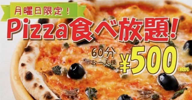 切たて生ハム&Pizza食べ放題!PAPA KARA