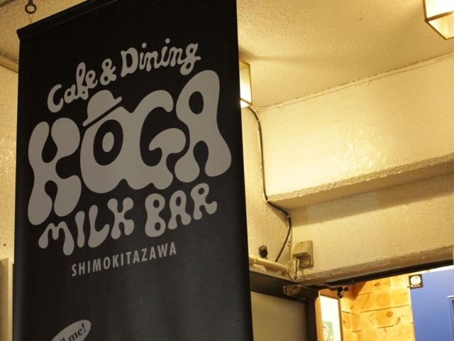 Cafe&Dining KOGA MILK BAR
