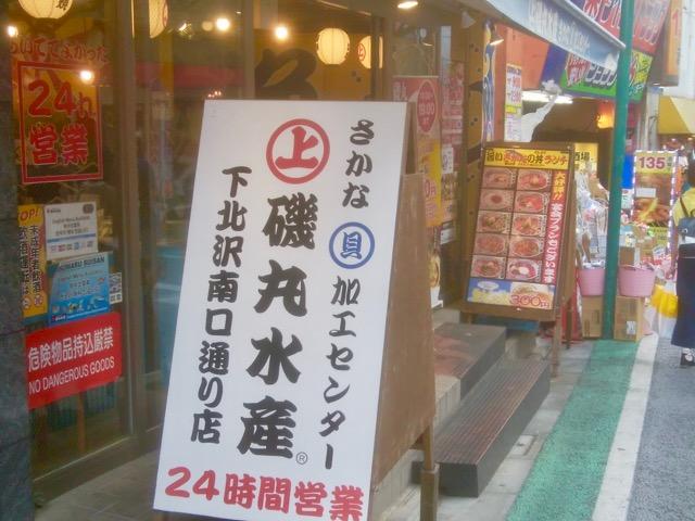 磯丸水産下北沢南口通り店