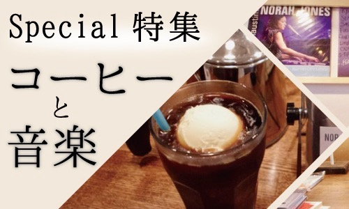 Special 特集  <<コーヒーと音楽>> NORAH'S COFFEE TABLE