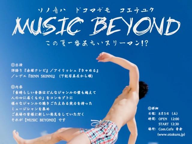 ソノ音ハ ドコマデモ コエテユク【MUSIC BEYOND】この夏一番あちいスリーマン!?