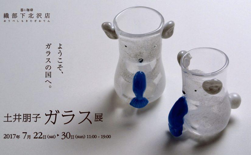 土井朋子ガラス展