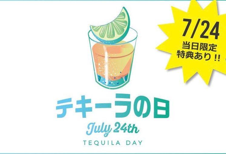 24日はテキーラの日!アボカド下北沢店でテキーラ飲み比べイベント!