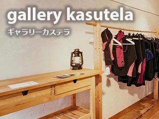 gallery… kasutela