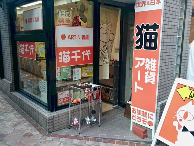 アート&雑貨 猫千代