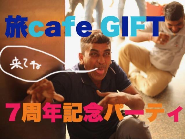 旅cafe GIFT 7周年記念パーティ!!