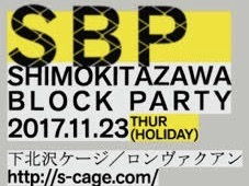 SBP (Shimokitazawa Block Party)第2弾!!