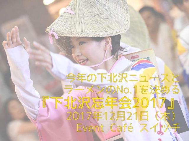 今年の下北沢ニュースとラーメンのNo.1を決める『下北沢忘年会2017』
