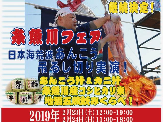 下北沢で「糸魚川フェア・復興感謝祭」を開催! あんこうの吊るし切りなど糸魚川の名産と文化を体験
