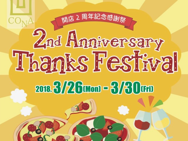 CONA下北沢店・2周年サンクスフェスティバル